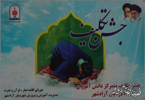 جشن تکلیف دانش آموزان پسر شهرستان آزادشهر