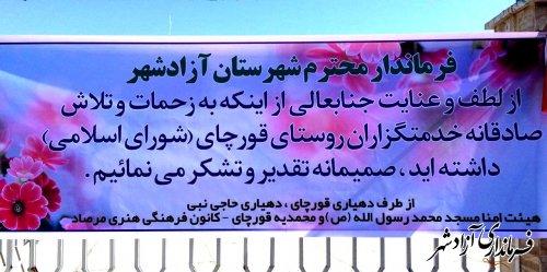 تقدیر و تشکر مردم روستاهای بخش مرکزی از فرماندار شهرستان آزادشهر
