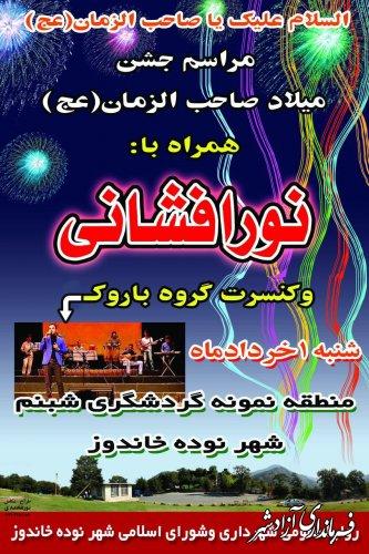 جشن بزرگ نیمه شعبان با سابقه 15 ساله در پارک شبنم برگزار می گردد
