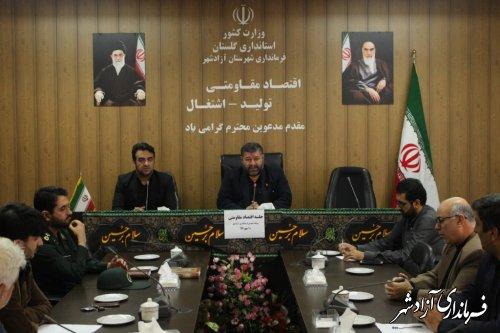 برگزاری جلسه ستاد اقتصاد مقاومتي شهرستان آزادشهر