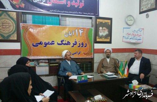 برگزاری جلسه شورای فرهنگ عمومي شهرستان آزادشهر