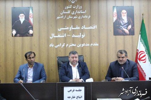جلسه کارگروه فرعی اتباع بیگانه شهرستان آزادشهر برگزار شد