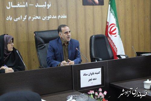 برگزاری جلسه کارگروه ستاد دهه فجر بانوان شهرستان آزادشهر