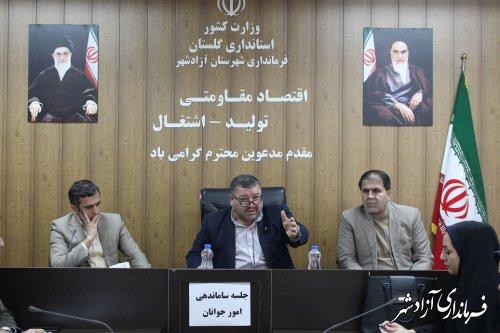 برگزاری جلسه ستاد ساماندهی امور جوانان شهرستان آزادشهر