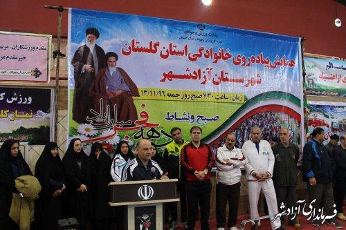 برگزاری همایش پیاده روی خانوادگی به مناسبت دهه فجر در شهرستان آزادشهر