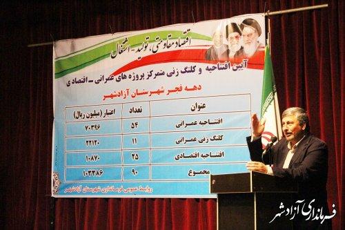 برگزاری مراسم متمرکز افتتاح و کلنگ زنی  پروژه عمرانی و اقتصادی دهه فجر شهرستان آزادشهر