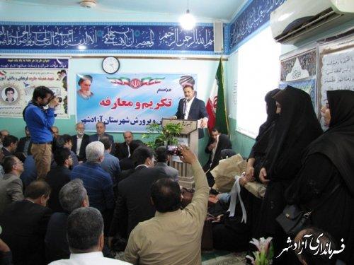 مراسم تکریم و معارفه مدیر آموزش و پرورش شهرستان آزادشهر برگزار شد