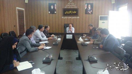 کمیته برگزاری اولین همایش تثبیت و جذب سرمایه گذاری در شهرستان آزادشهر تشکیل جلسه داد