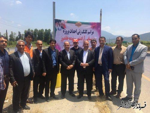 کلنگ روشنایی جاده آزادشهر – نوده خاندوز به زمین زده شد
