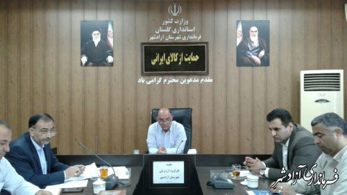جلسه کارگروه آرد و نان شهرستان آزادشهر برگزار شد