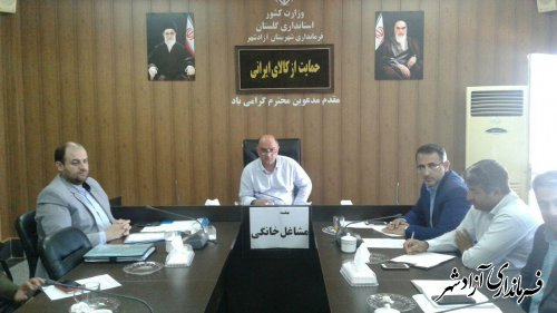 جلسه ستاد اعطای تسهیلات مشاغل خانگی شهرستان آزادشهر برگزار شد