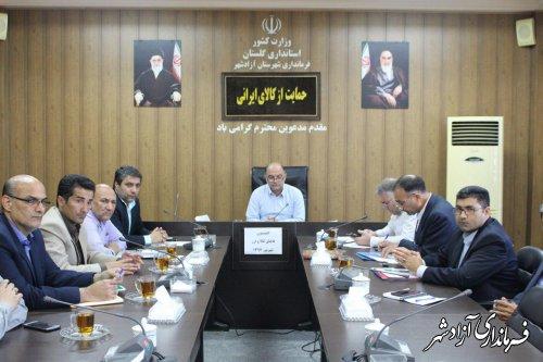 کمیسیون مبارزه با قاچاق کالا و ارز شهرستان آزادشهر برگزار شد