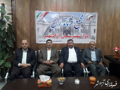 مجمع فرمانداران ادوار شهرستان آزادشهر تشکیل شد