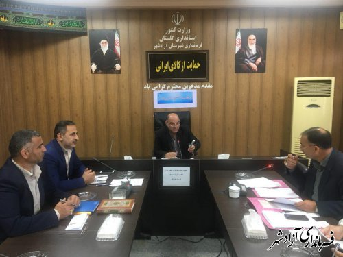 پنجمین جلسه ستاد تنظیم بازار شهرستان آزادشهر برگزار شد