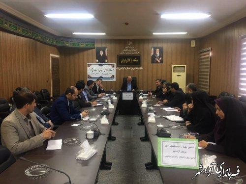 ششمین جلسه ستاد ساماندهی امور جوانان شهرستان آزادشهر برگزار شد