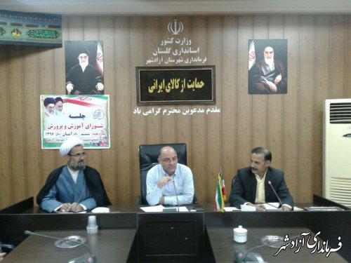 ششمین جلسه شورای آموزش و پرورش شهرستان آزادشهر برگزار شد