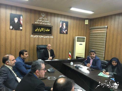 پنجمین جلسه کارگروه سلامت و امنیت غذایی شهرستان آزادشهر برگزار شد