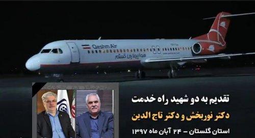 تقدیم به شهیدان راه خدمت، دکتر نوربخش و دکتر تاج الدین
