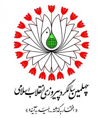 شعار چهلمین سالگرد پیروزی انقلاب اسلامی