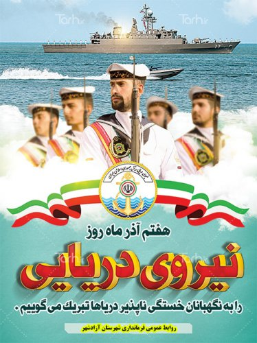 هفتم آذر ماه روز نیروی دریایی گرامی باد