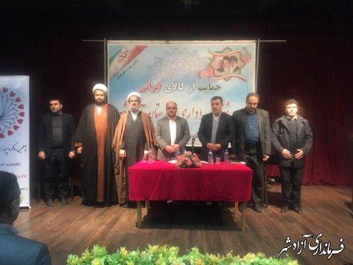 هفتمین جلسه شورای اداری شهرستان آزادشهر برگزار شد