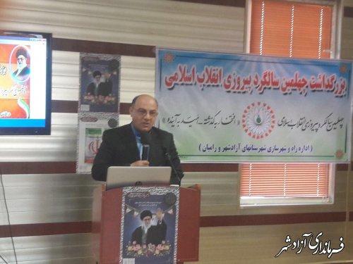 چشن چهلمین سالروز پیروزی انقلاب اسلامی در حوزه راه و شهرسازی شهرستان آزادشهر