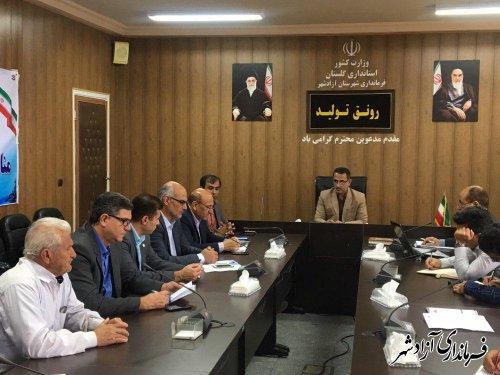 جلسه شورای حفاظت از منابع آب شهرستان آزادشهر برگزار شد