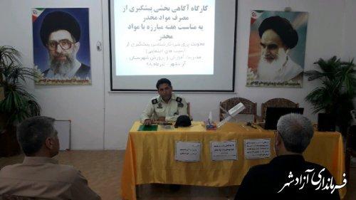 کارگاه آگاهی بخشی پیشگیری از مصرف موادمخدر باحضور کارکنان اداری آموزش و پرورش  شهرستان آزادشهر