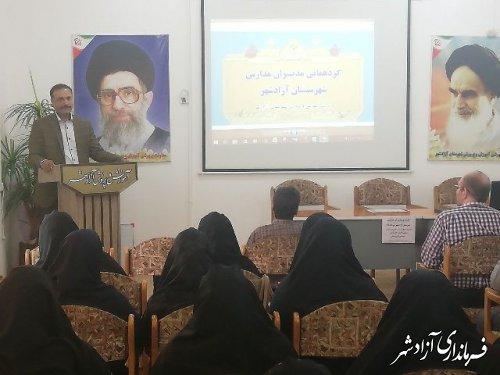 جلسه مدیران متوسطه اول و دوم شهرستان آزادشهر