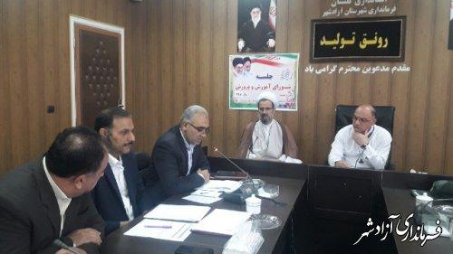 جلسه شورای آموزش و پرورش شهرستان آزادشهر