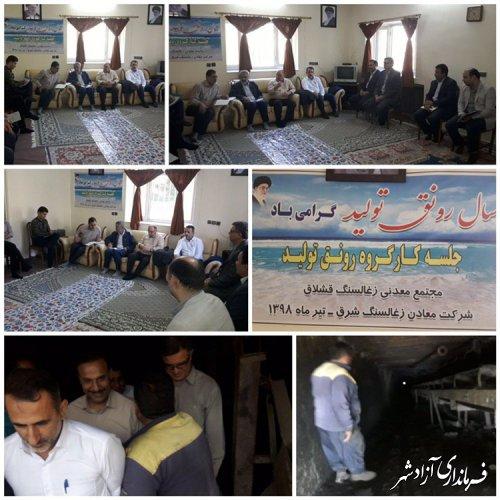 برگزاری جلسه کارگروه رفع موانع تولید شهرستان آزادشهر در محل معدن زمستان یورت