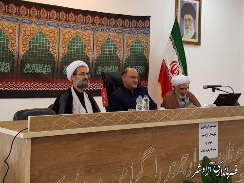 برگزاری جلسه شورای اداری شهرستان آزادشهر با موضوع اجرایی شدن بیانیه گام دوم انقلاب