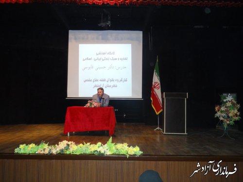 برگزاری کارگاه آموزشی تغذیه و سبک زندگی ایرانی اسلامی در شهرستان آزادشهر