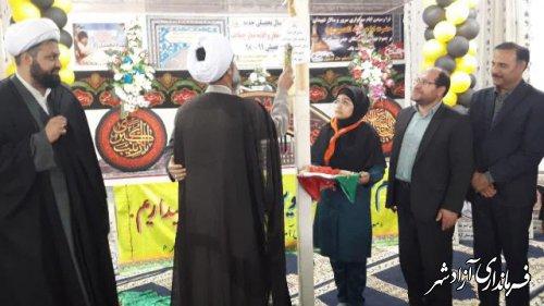 نواختن زنگ استانی اجلاسیه سراسری نماز با عنوان نماز ومدرسه در شهرستان آزادشهر