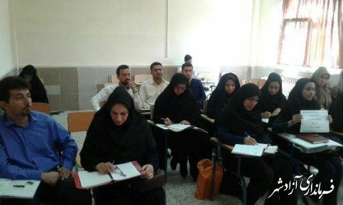 کارگاههای آموزشی ویژه ی نیروهای حق التدریس اداره آموزش و پرورش شهرستان آزادشهر