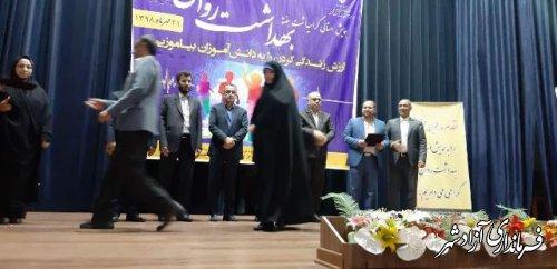 کسب افتخاری دیگر برای آموزش و پرورش شهرستان آزادشهر
