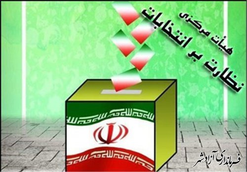 اعضای هیات نظارت بر انتخابات مجلس شورای اسلامی در شهرستان آزادشهر انتخاب شدند
