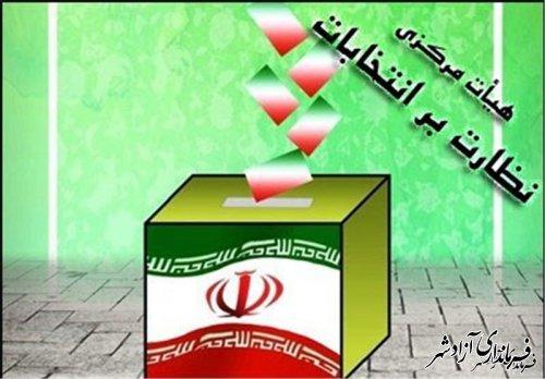 اعضای هیات نظارت بر انتخابات مجلس شورای اسلامی در بخش چشمه ساران آزادشهر انتخاب شدند