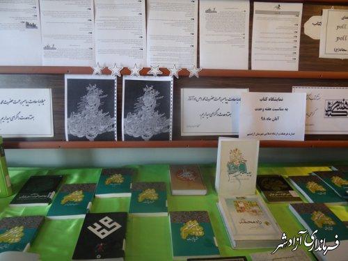 برپایی نمایشگاه کتاب به مناسبت هفته وحدت و هفته کتاب و کتابخوانی در آزادشهر