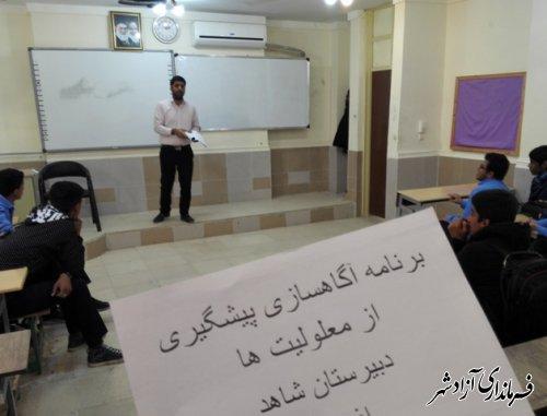 طرح پیشگیری از معلولیت ها در مدارس متوسطه دو شهرستان آزادشهر