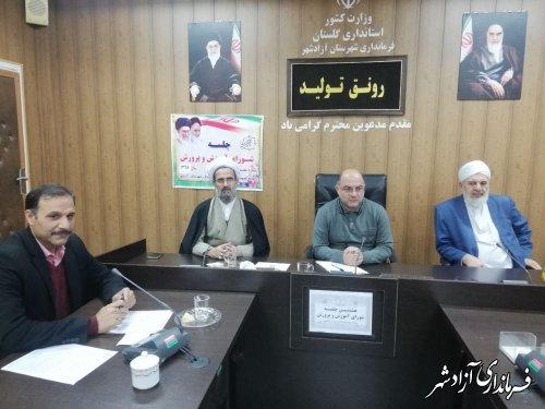 هشتمین جلسه شورای آموزش و پرورش شهرستان آزادشهر برگزار شد