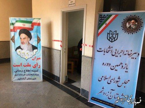 افتتاح رسمی ستاد انتخابات فرمانداری شهرستان آزادشهر