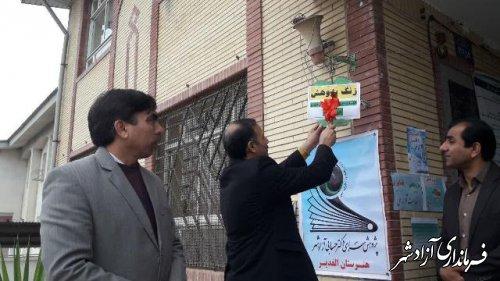 نواختن زنگ پژوهش در مدارس شهرستان آزادشهر