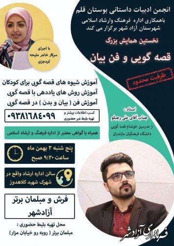 نخستین همایش بزرگ قصه گویی و فن بیان در شهرستان آزادشهر برگزار می شود.