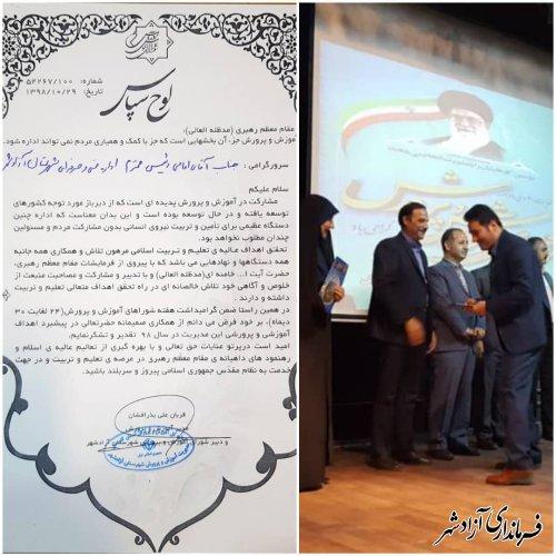 درهفته شورای آموزش وپرورش شهرستان آزادشهر از آقای روح اله امامی رئیس مرکز تقدیر به عمل آمد