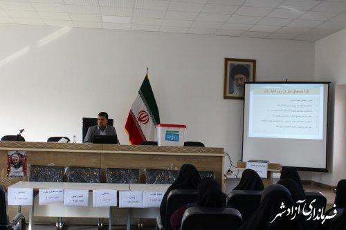 همایش توجیهی عوامل اجرایی انتخابات مجلس شورای اسلامی در آزادشهر برگزار شد