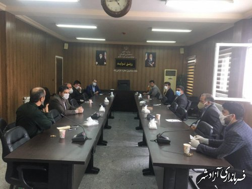 جلسه کمیته پیشگیری از ویروس کرونا در شهرستان آزادشهر برگزار شد