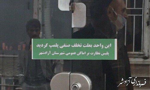 پلمپ 5 واحد صنفی متخلف در شهرستان آزادشهر