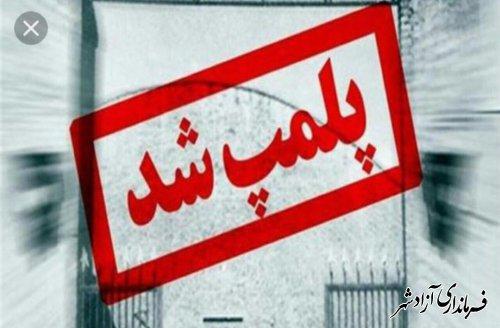 پلمپ 11 واحد صنفی متخلف در شهرهای آزادشهر و نوده خاندوز