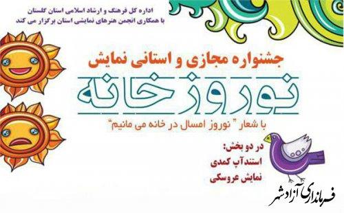 برگزاری جشنواره مجازی و استانی نمایش نوروزخانه